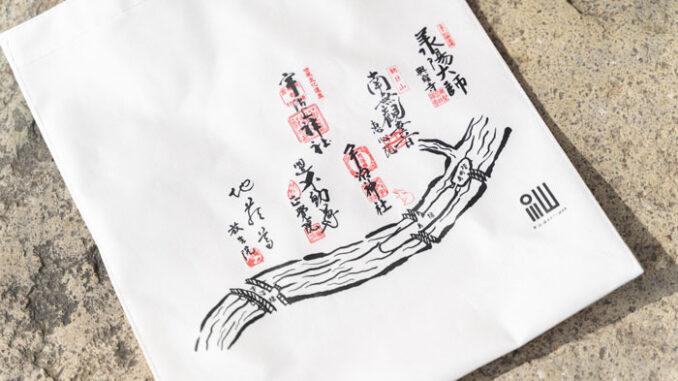 「宇治源氏タウン銘店会」のオリジナルエコバッグ