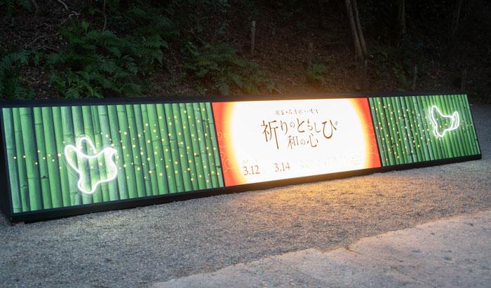 夜間特別拝観の看板の画像