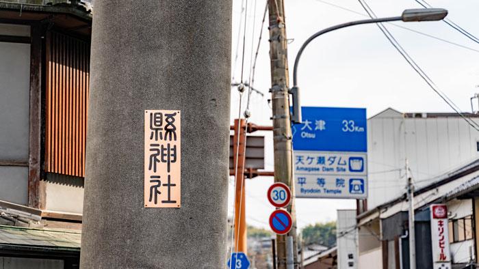 縣神社の新しい表示板の画像