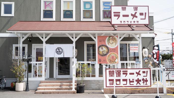 「開運ラーメン ヨロコビ大社 宇治槇島店」外観写真