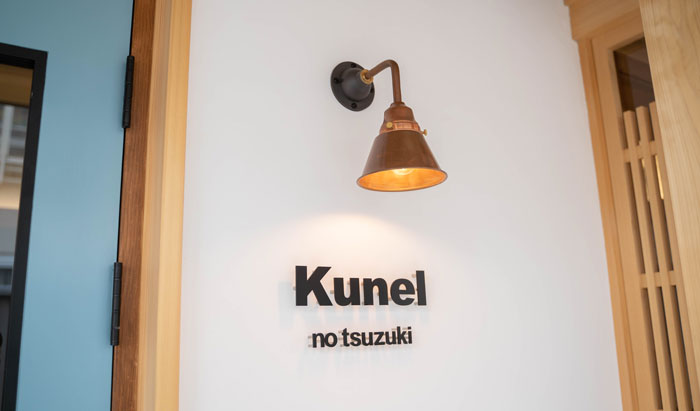 「Kunel no tsuzuki」外観画像