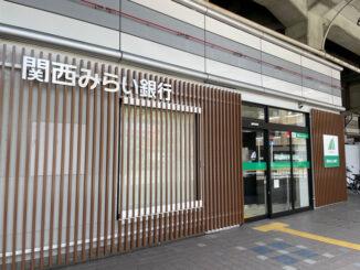 店舗外ATM「関西みらい銀行 近鉄大久保出張所」外観画像