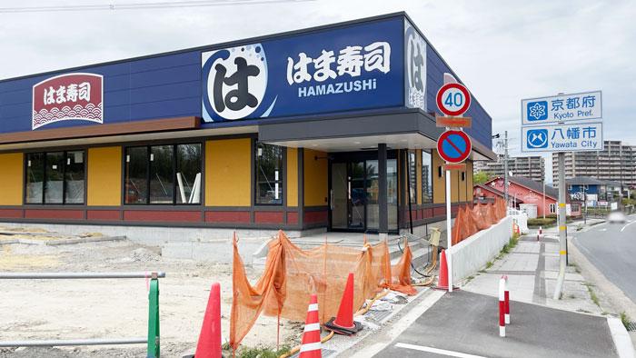 「はま寿司 松井山手店」の画像