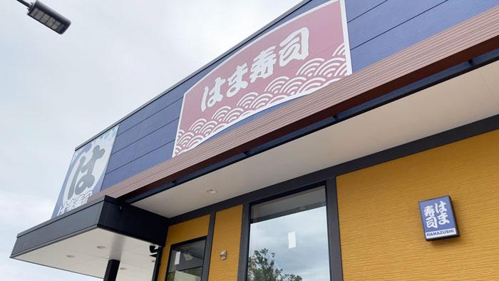 「はま寿司 松井山手店」外観画像