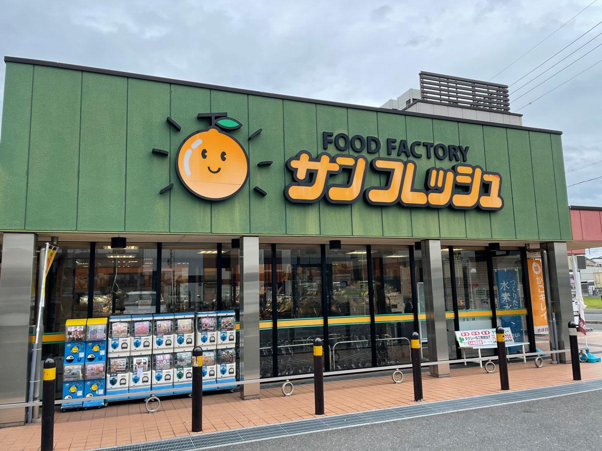 スーパーサンフレッシュ三山木店の画像