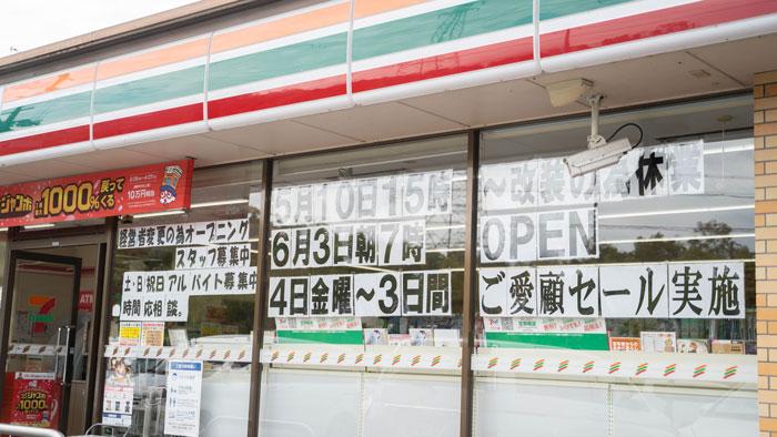 「セブンイレブン 宇治友ヶ丘店」休業のお知らせ画像
