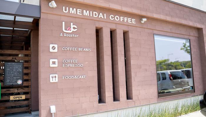 「UMEMIDAI COFFEE & Roaster/ウメミダイ コーヒー アンド ロースター」の外観画像
