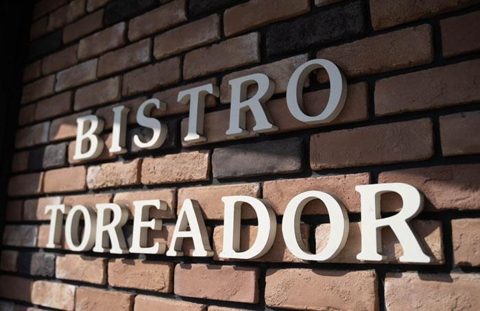 「Bistro toreador」お店の画像