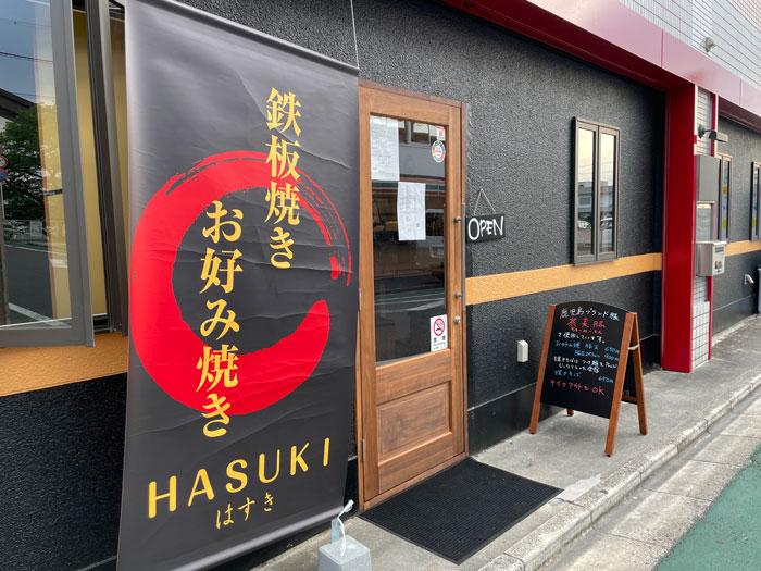 鉄板焼き・お好み焼き HASUKI外観画像