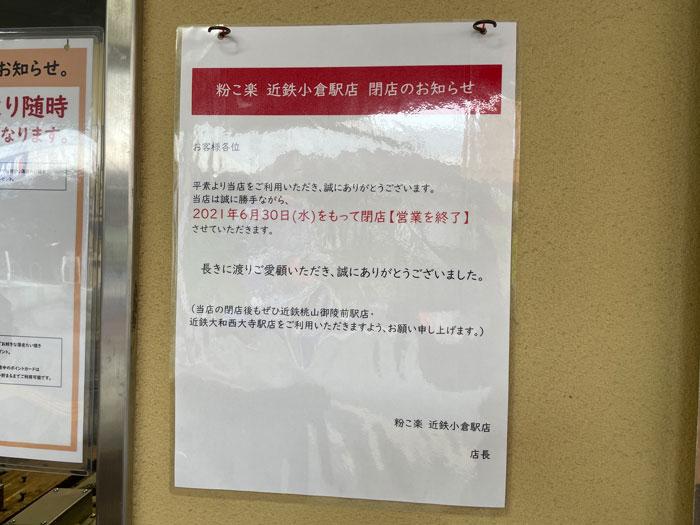 閉店のお知らせ画像