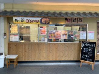 「薄皮たい焼き 粉こ楽 近鉄小倉駅店」外観画像