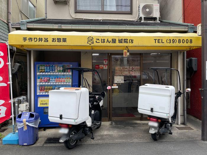 「ごはん屋 城陽店」外観画像
