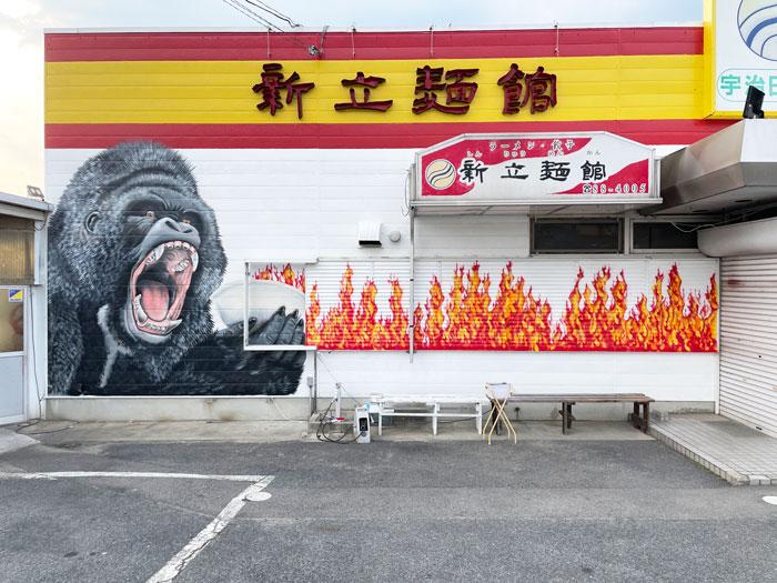 ゴリラと炎の外観画像