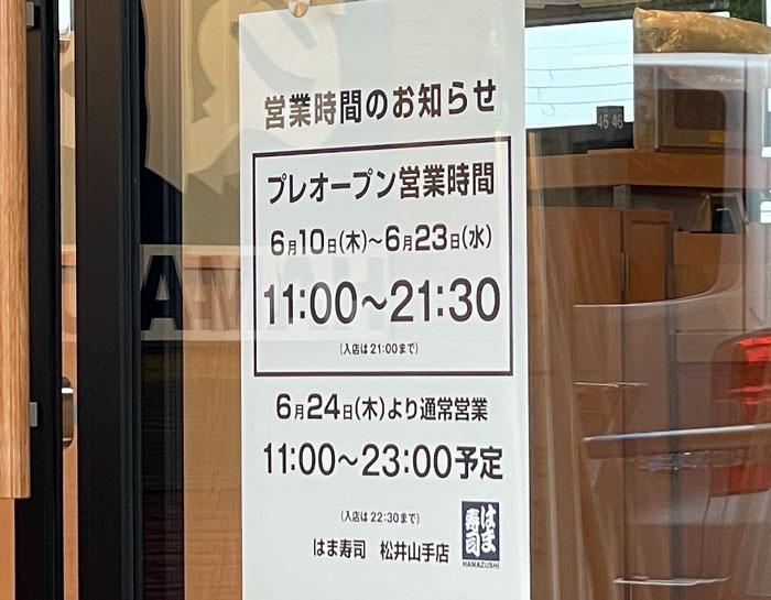 「営業時間のお知らせ」の画像