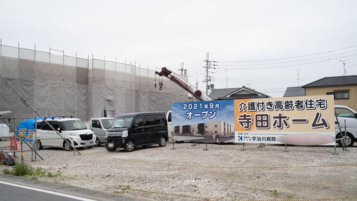 介護付き高齢者住宅「寺田ホーム」外観画像