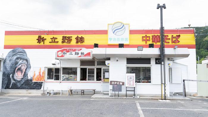 新立麺館の外観画像