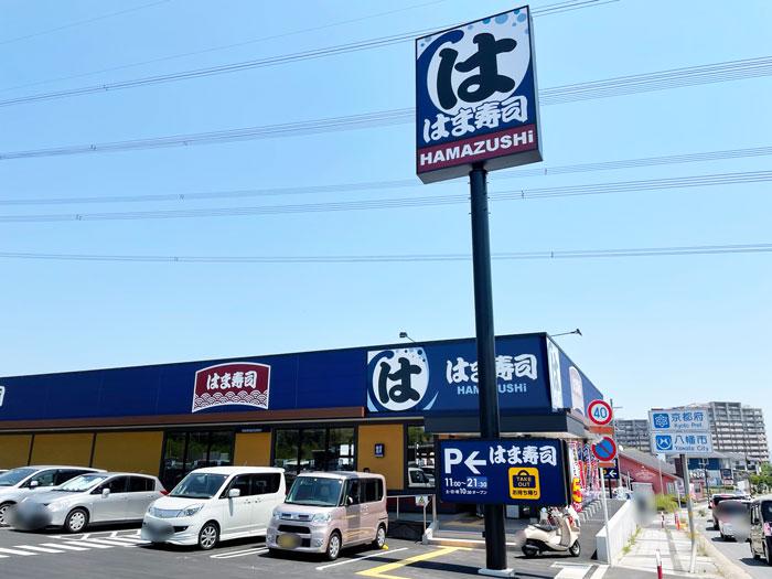 はま寿司 松井山手店の画像