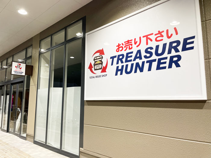 「トレジャーハンター久御山店」外観画像