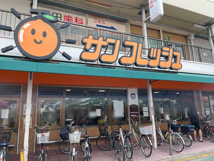 「スーパーサンフレッシュ 田辺店」外観画像
