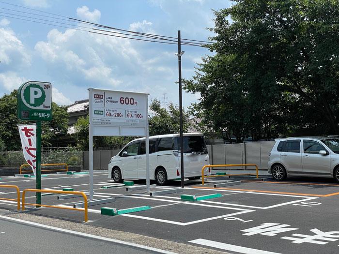 「三井のリパーク 近鉄久津川駅東」の画像