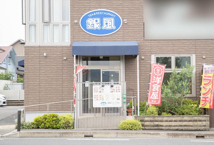 「レストラン銀風」外観画像