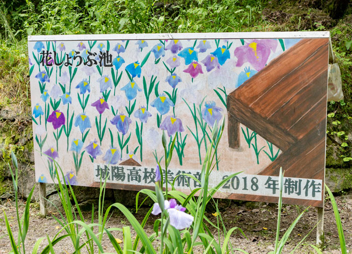 花しょうぶ池の看板の画像