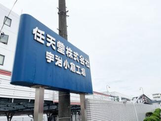 任天堂宇治小倉工場外観画像