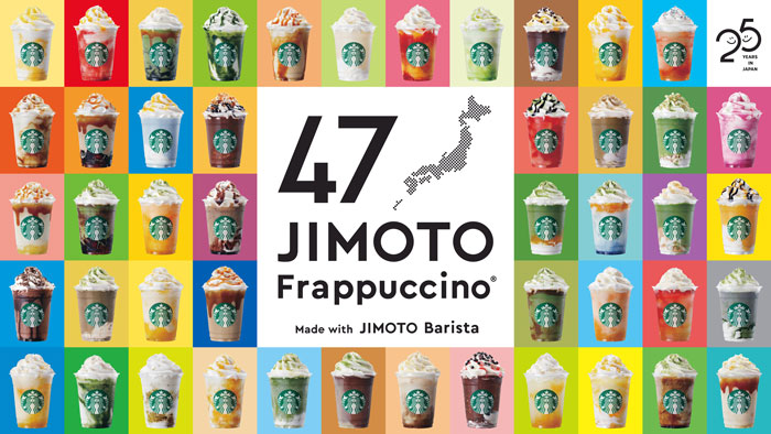 「47JIMOTOフラペチーノ®」の画像