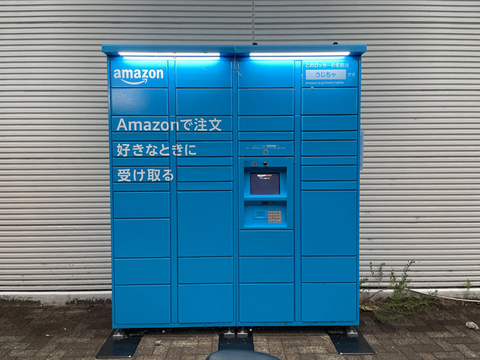 「Amazon Hub ロッカー」うじちゃの画像
