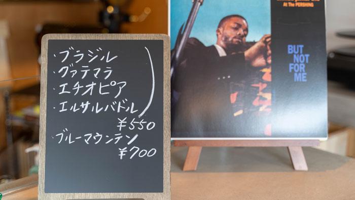 「ジャズ喫茶トレイン」メニュー画像