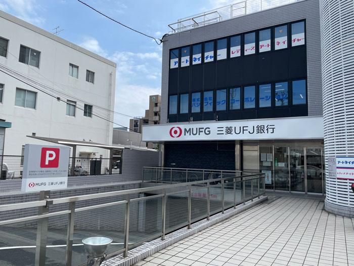 三菱UFJ銀行外観画像