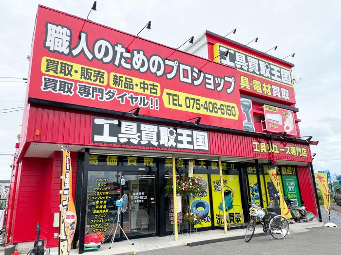 「工具買取王国 京都八幡1号店」外観画像
