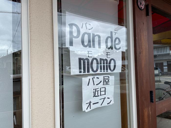 「Pan de momo」お知らせの画像
