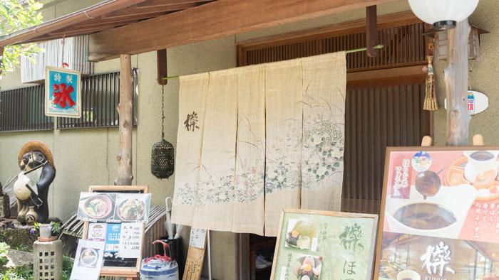 茶房「櫟」さん暖簾の画像