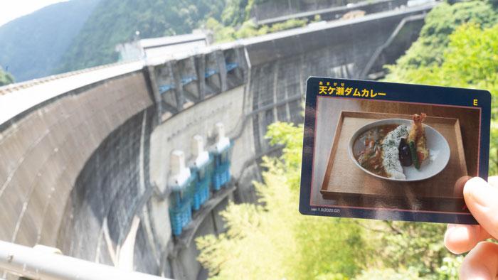 ダムカレーのカードとダムの画像