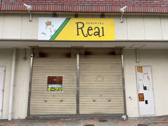 アジアンキッチン「Real(リアル)」外観画像