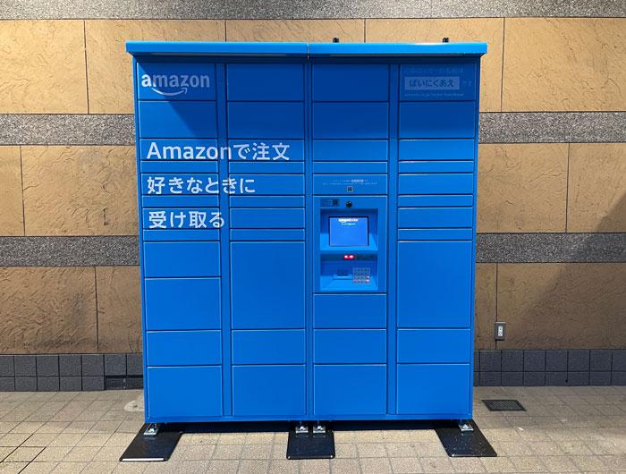 「Amazon Hub ロッカー」ばいにくあえの画像