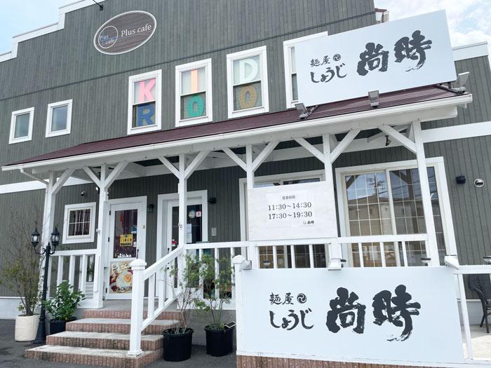 「麺屋 尚時(しょうじ)」外観画像
