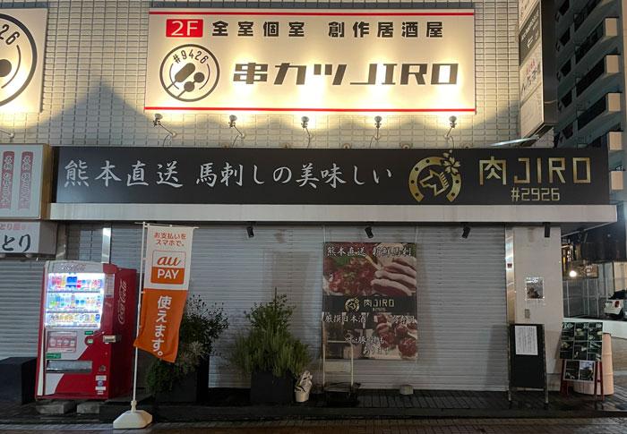 熊本直送 馬刺専門店 肉JIRO #2926の外観画像