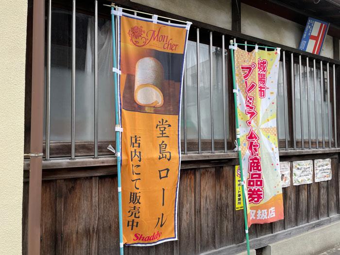 堂島ロール販売の旗画像