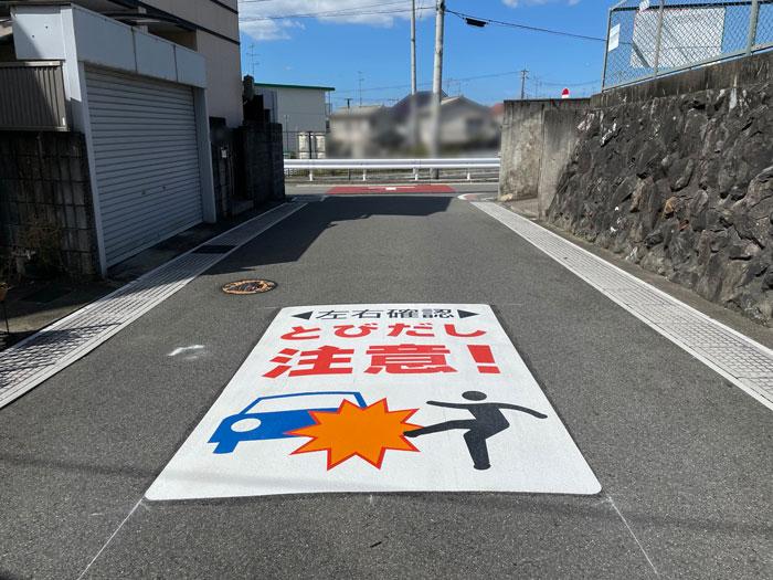「とびだし注意!」の路面標示
