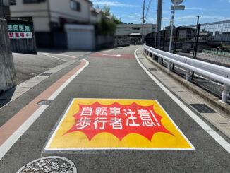 「自動車 歩行者 注意!」の路面標示の画像