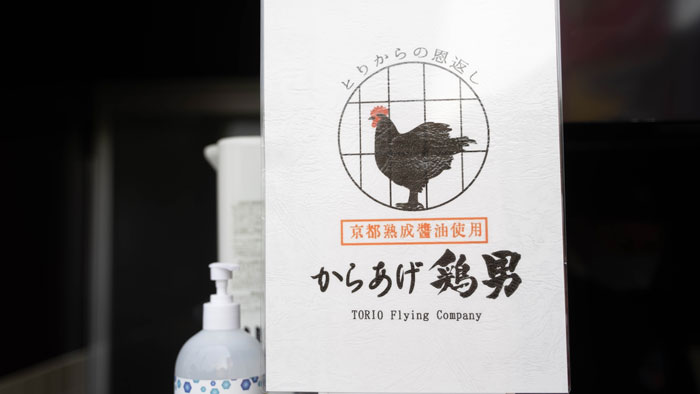 京都熟成醤油の画像