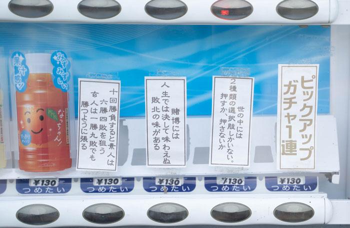 自動販売機の右下の画像