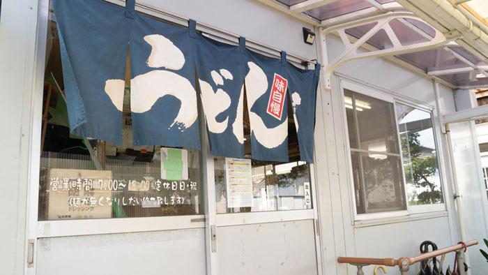 「京都のおうどん屋さん たなか家」のれん画像