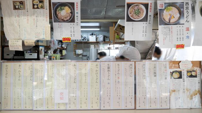 「京都のおうどん屋さん たなか家」入口画像